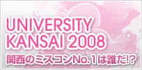 UNIVERSITY KANSAI 2008