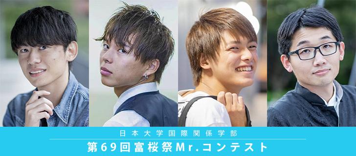 第69回富桜祭Mr.コンテストを公開しました。