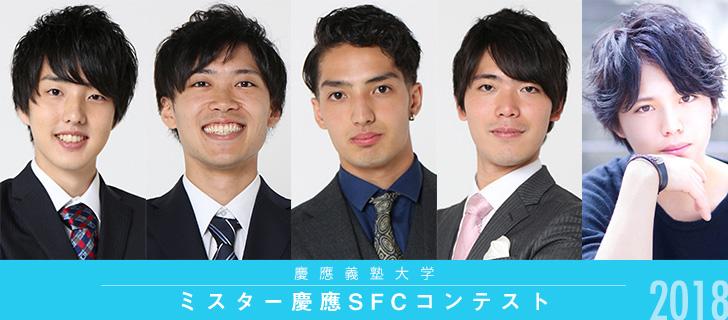 慶応 sfc