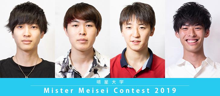 Mister Meisei Contest 2019を公開しました。