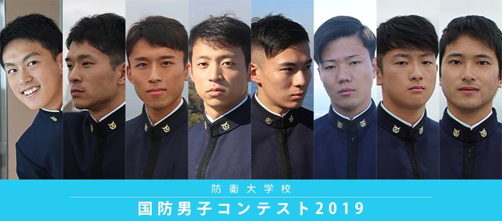 国防男子コンテスト2019を公開しました。