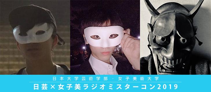 日芸×女子美ラジオミスターコン2019を公開しました。