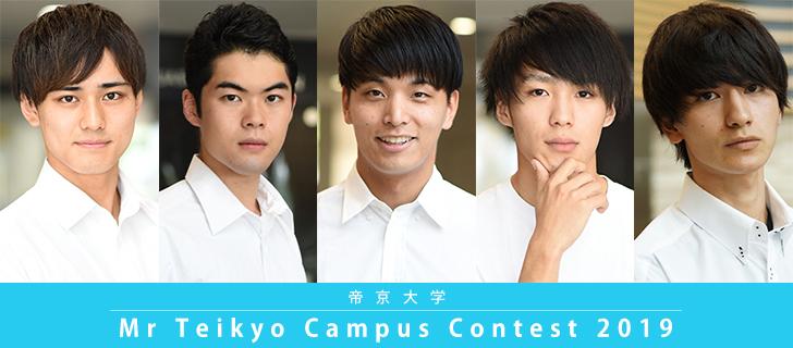 Mr Teikyo Campus Contest 2019を公開しました。
