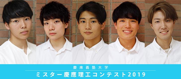 ミスター慶應理工コンテスト2019を公開しました。