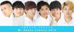 Mr Abeno Contest 2019 を公開しました。
