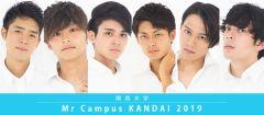 Mr Campus KANDAI 2019を公開しました。