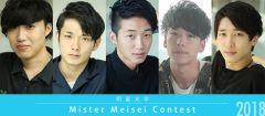 Mister Meisei Contest 2018を公開しました。