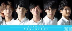 名古屋市立大学ミスターコンテスト2018を公開しました。